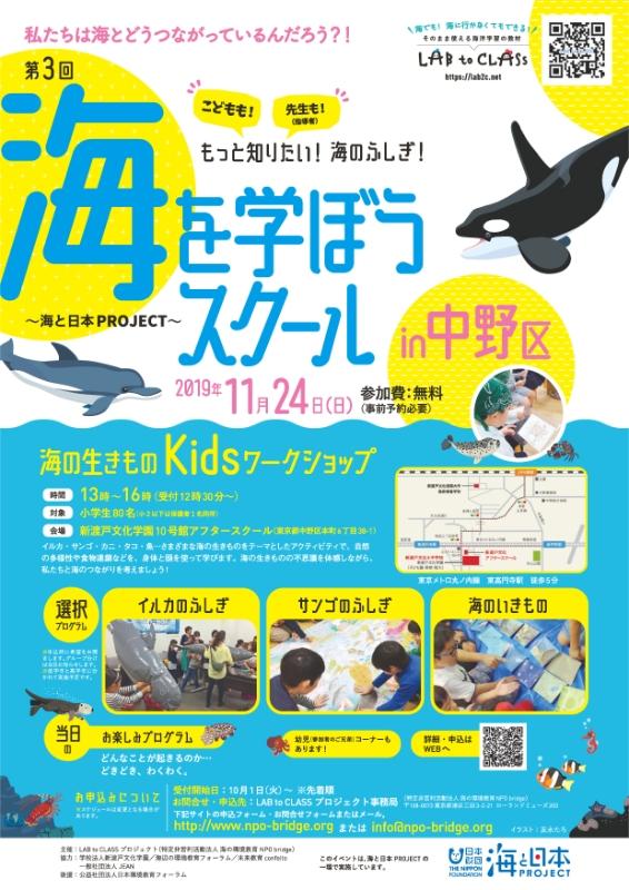 第3回海を学ぼうスクール in 中野区 ~海と日本PROJECT~