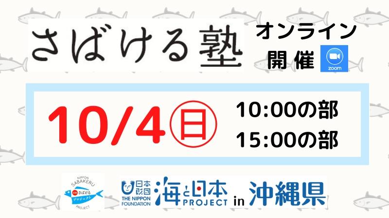 さばける塾in沖縄県 オンライン開催