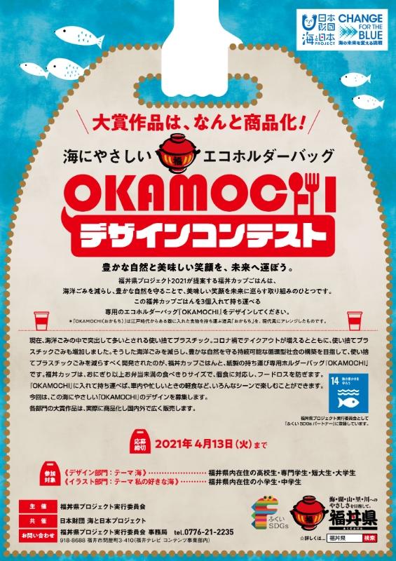 OKAMOCHIデザインコンテスト