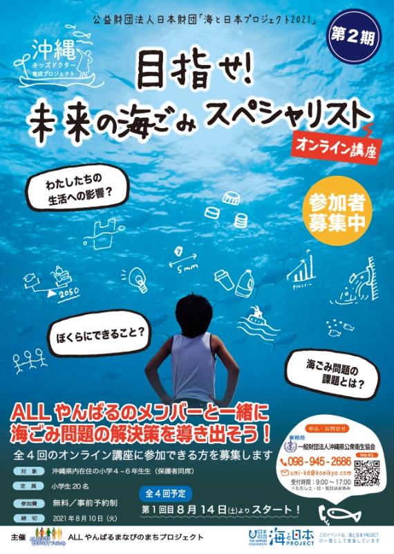沖縄キッズドクター育成プロジェクト 第1回講座(オンライン)