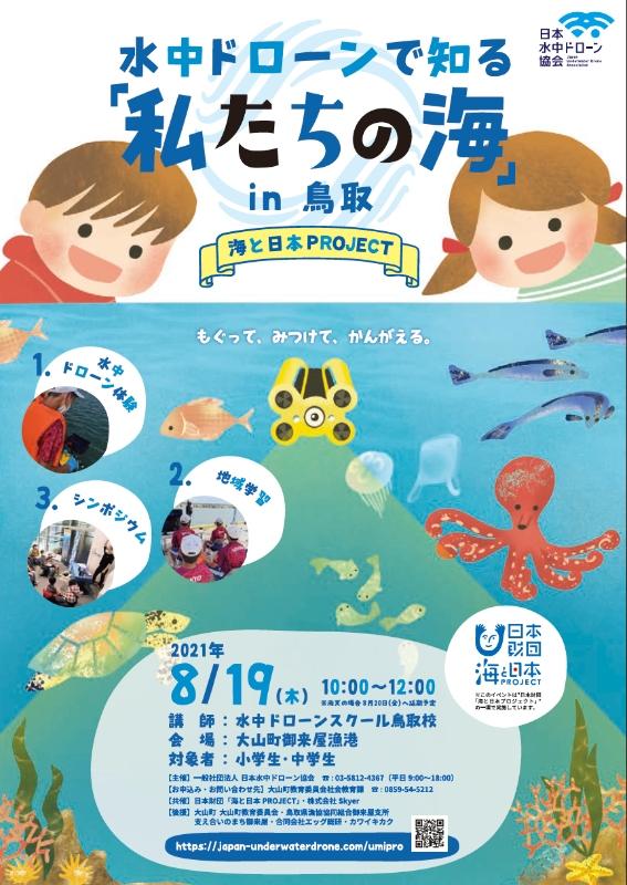水中ドローンで知る「私たちの海」in鳥取