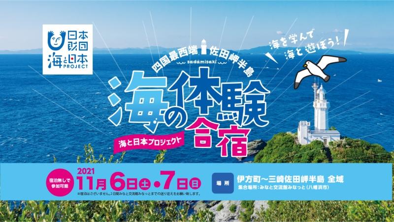 四国最西端!佐田岬半島海の体験合宿