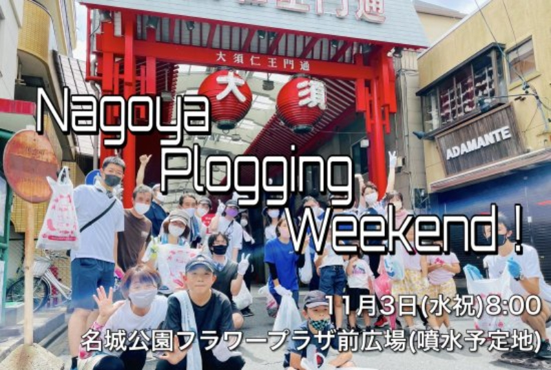 mozo presents Nagoya Plogging Week
