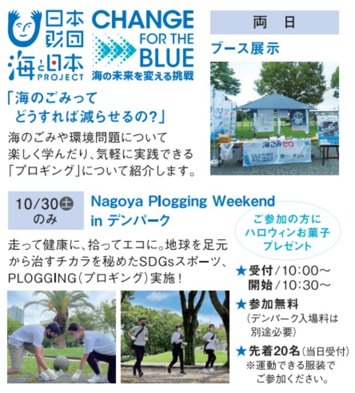 Nagoya Plogging Weekend in デンパーク