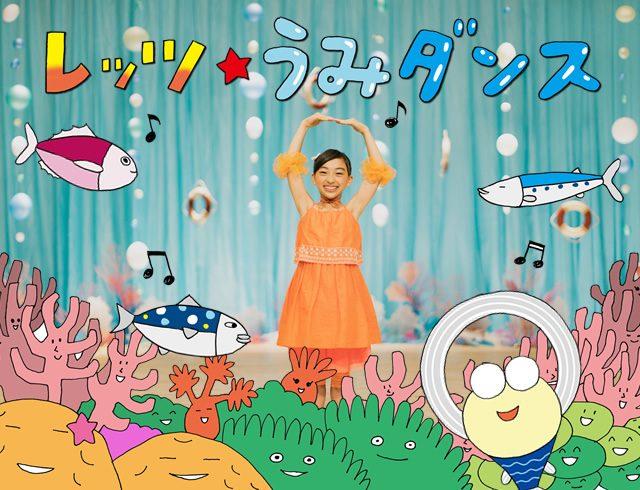 子どもから大人まで楽しめる「うみダンス」と紙芝居公開!