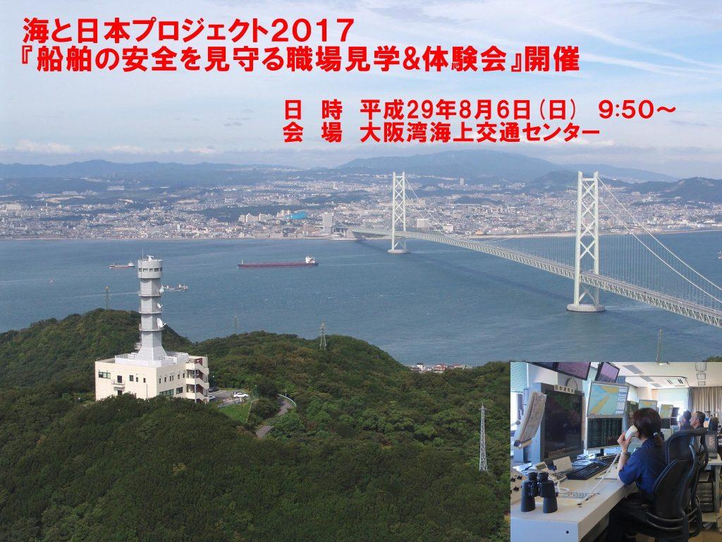 海を航行する船舶の安全を守る! 大阪湾海上交通センターを見学しよう