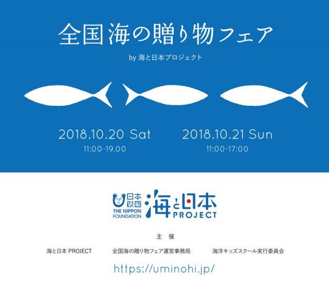 全国の選りすぐりの海産物を2日間限定販売 「全国海の贈り物フェア」を開催!!
