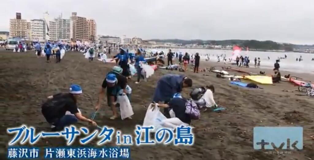 神奈川県藤沢市 片瀬東浜海水浴場でブルーサンタがごみ拾い