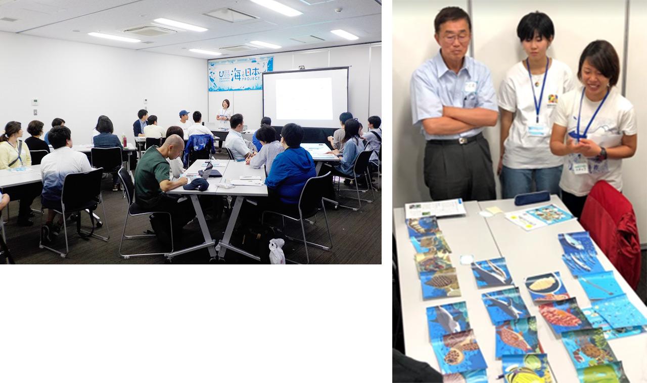 """午後の部「海×先生~""""知る""""で終わらない教育デザインとは~」を開催"""