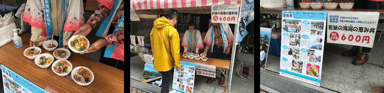10月13日(日) 若狭の海湖の恵み丼を販売