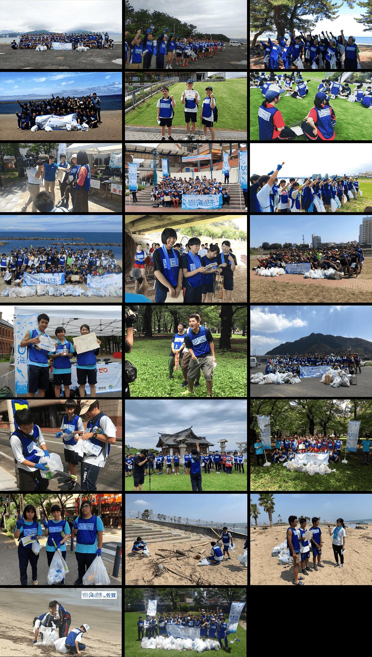海と日本プロジェクト「スポGOMI甲子園 地方予選大会」