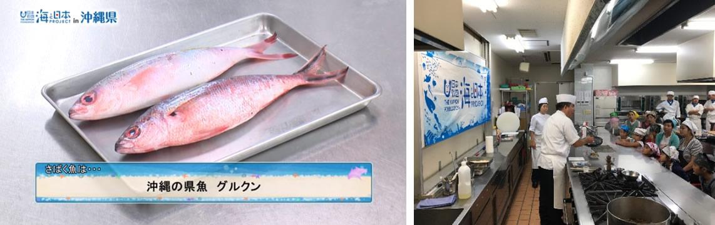 県魚のグルクンをさばき、あんかけを作る