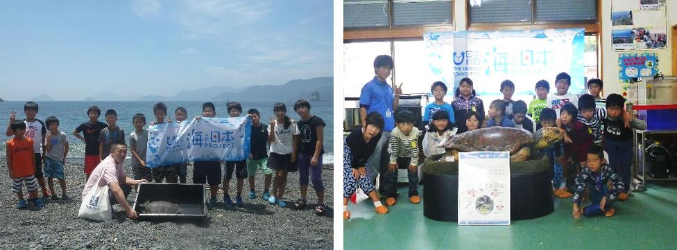 ウミガメ保全調査体験プログラム