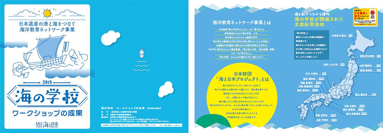 「海の学校」 冊子