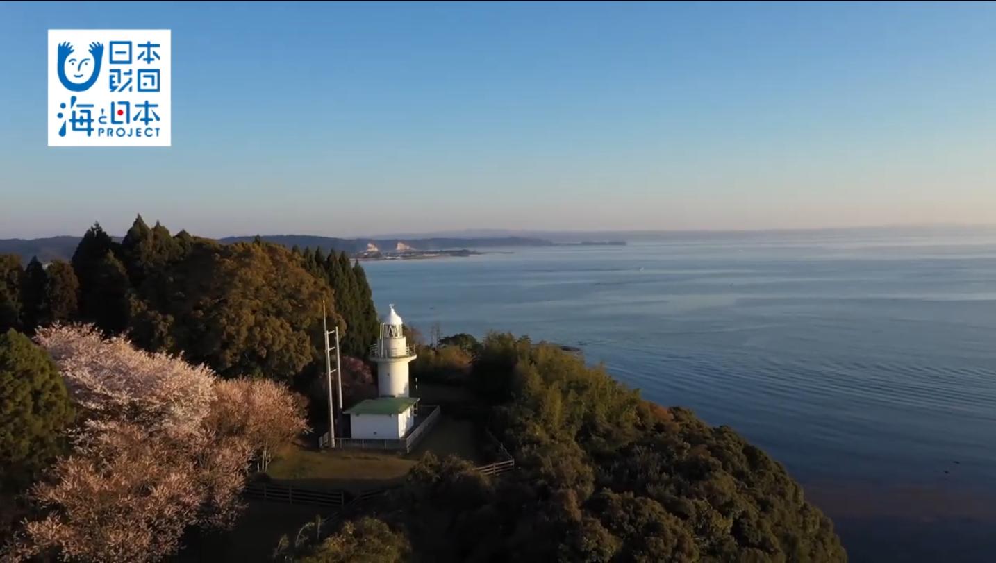 おうちで海を楽しもう!ショートムービーで巡る「灯台」