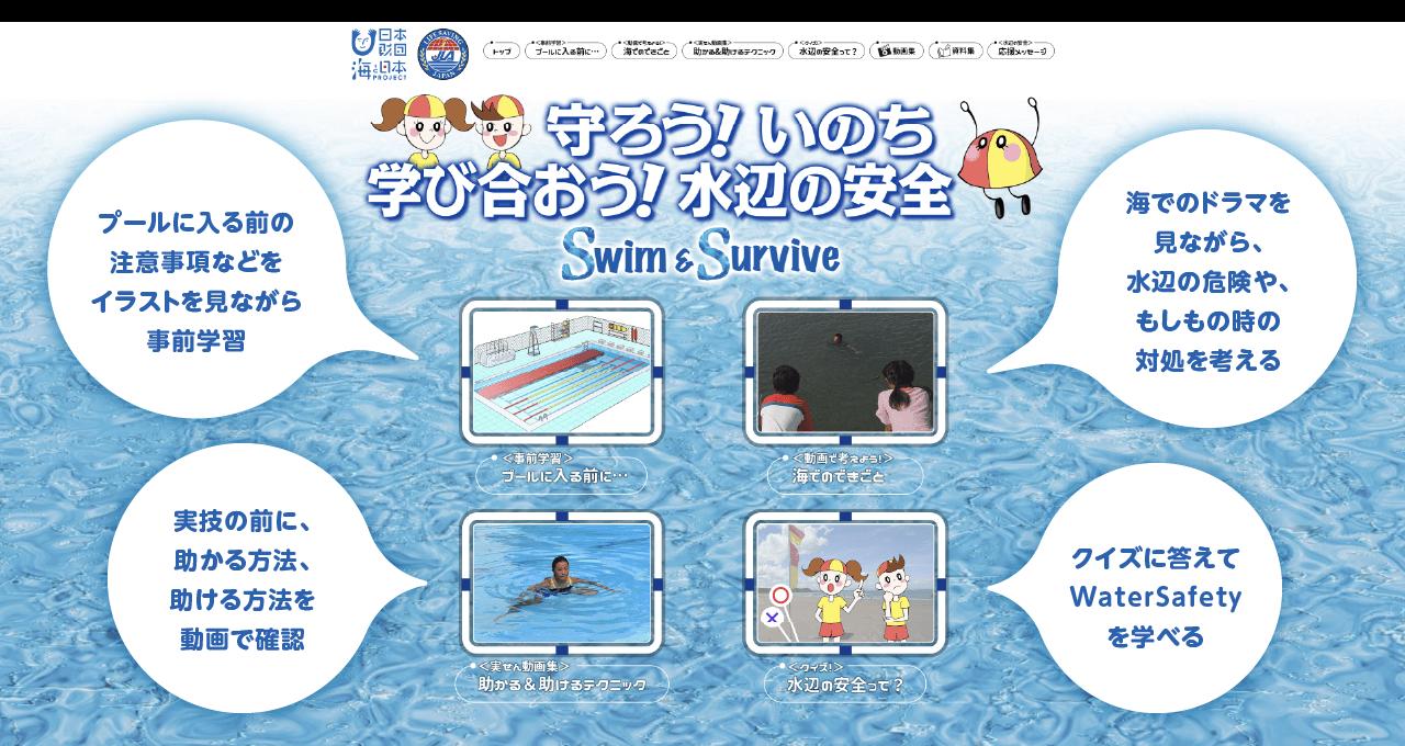 e-Lifesaving