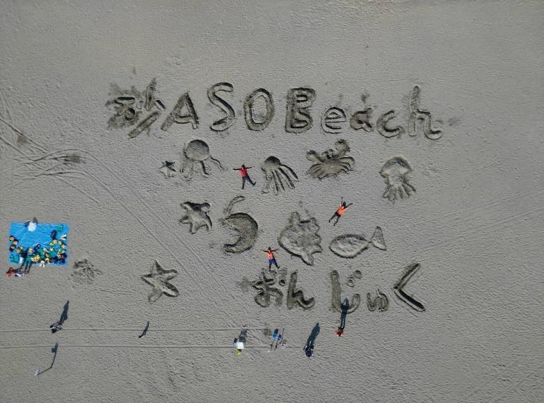 広々としたビーチをキャンバスにのびのび砂アート