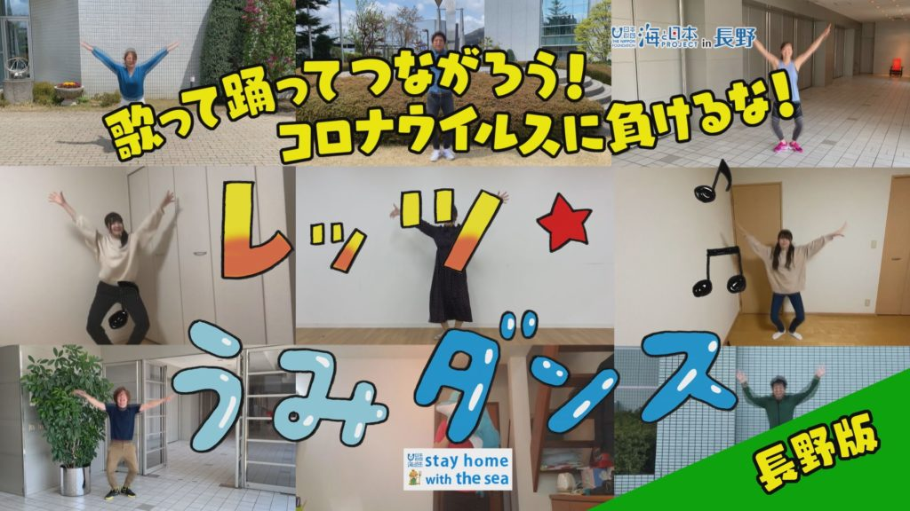 NGT48&よしもと芸人たちがレッツ!うみダンスを踊ってみた