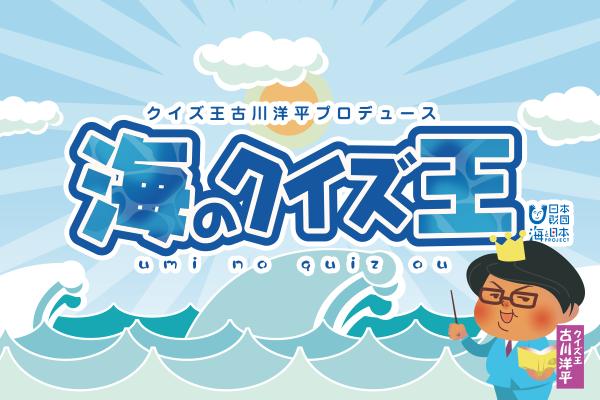 挑戦!海のクイズ王!