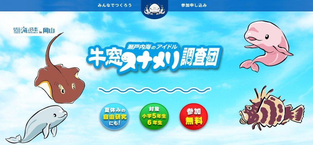 夏休み自由研究イベント 瀬戸内海のアイドル・スナメリ調査隊参加者募集!