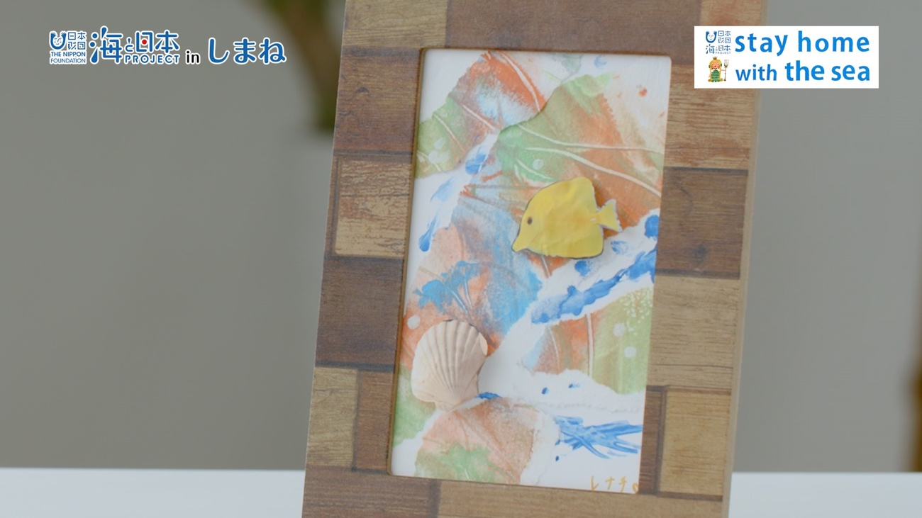 YouTube海と日本プロジェクトinしまねNo.3「おうちで海アート」