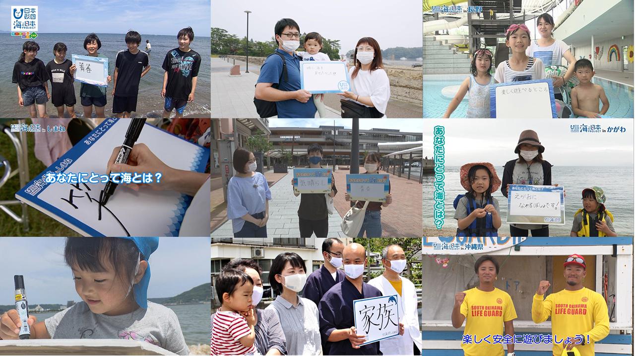 癒しとパワー、豊かな恵みをもたらす海に感謝。2020年夏の「海の日インタビュー」!