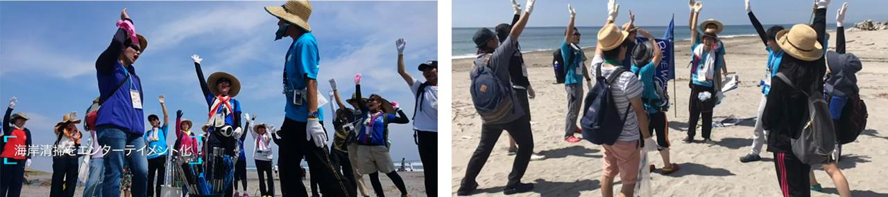 海岸清掃をエンターテイメントに!表浜50km丸ごと清掃