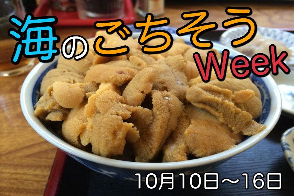 青森:【海のごちそうウィーク】知ろう、食べよう、海の幸!青森県の「海のごちそう」はこれだ!!
