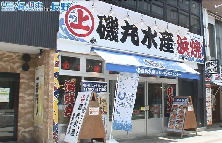 磯丸水産長野駅前店