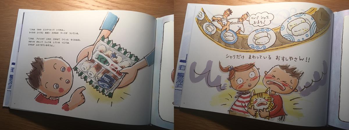 想像以上に難しかった絵本制作。子どもたちの反応は新しい学びに。