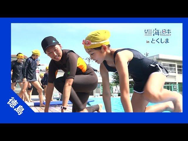 3位[再生回数約4.6万回] プールでサーフィン体験授業!?