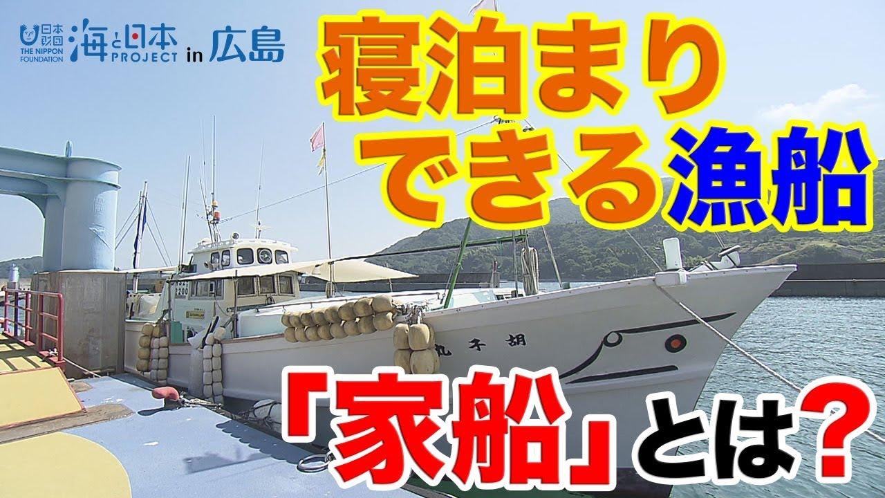 1位[再生回数約19.7万回] 豊島に伝わる貴重な海文化「家船」を探訪