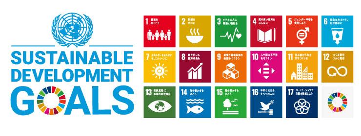 SDGsの該当項目