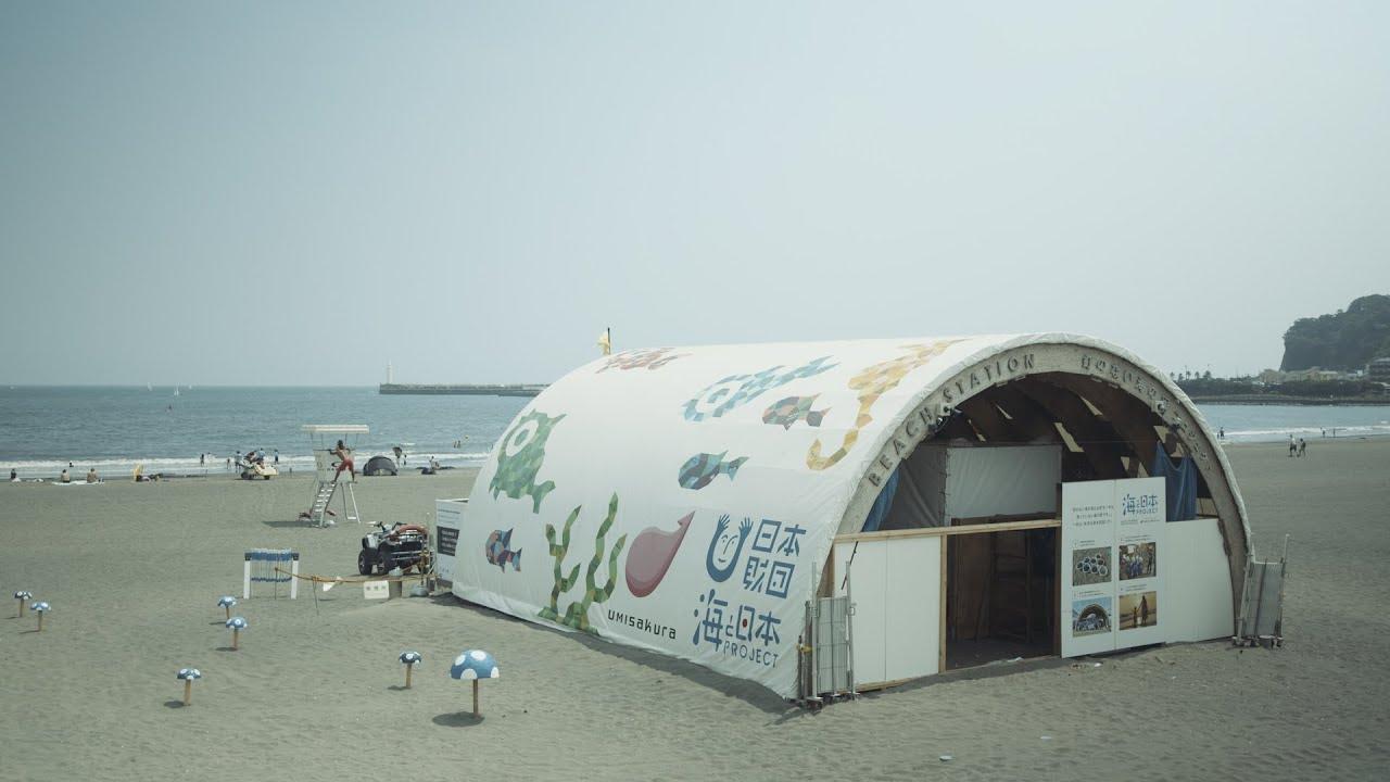 海の安全拠点として「釘のない海の家」をライフセーバーの待機所に