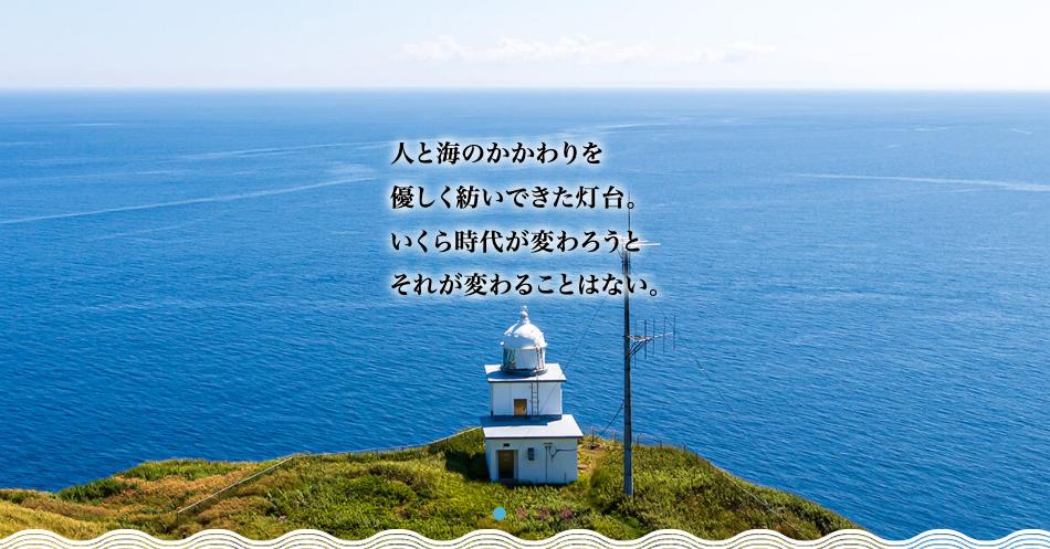 灯台をめぐる価値と魅力を再構築『海と灯台プロジェクト』