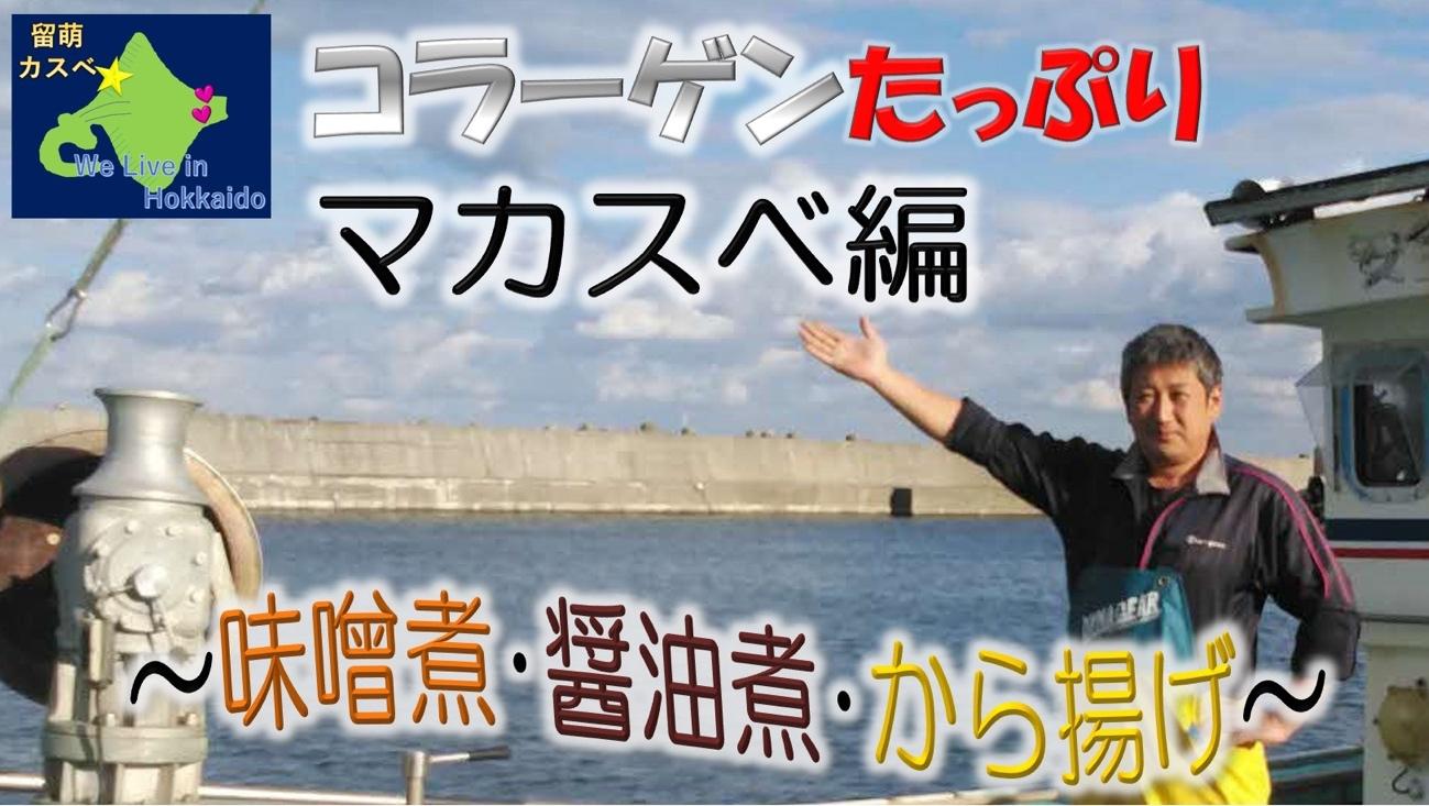 北の漁師のYouTubeチャンネル「食卓に魚を」応援隊