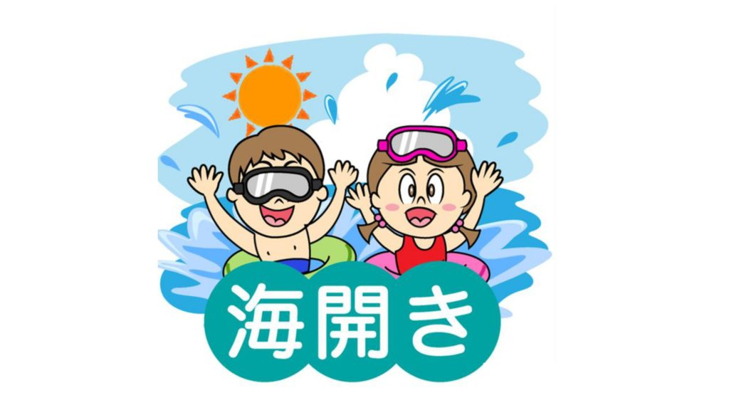 静岡県中部エリアは2つの海水浴場が7月16日オープン予定