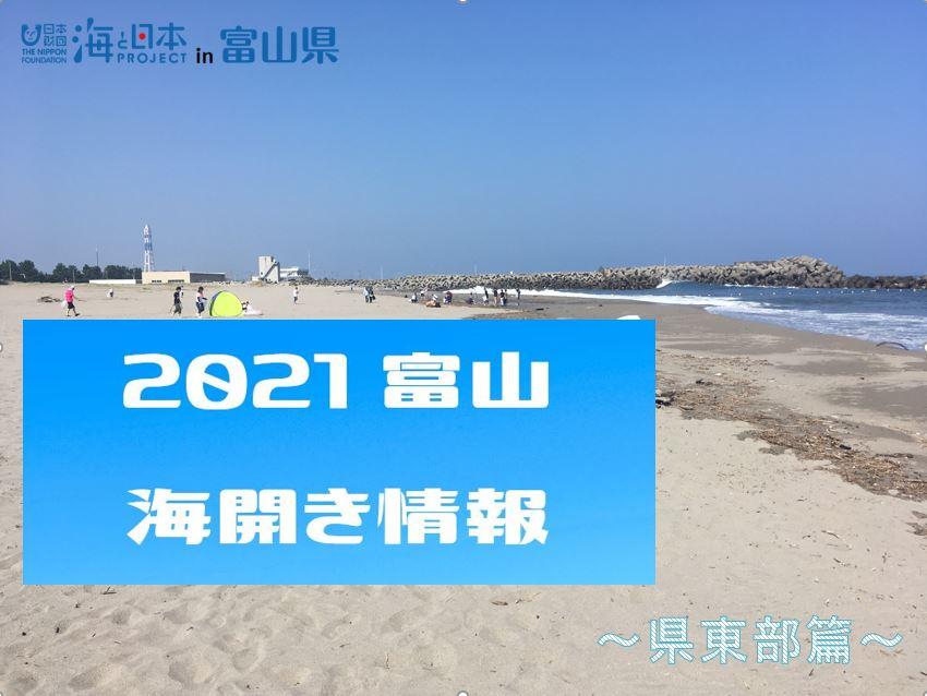 富山県内の海開き情報をとりまとめてご紹介!