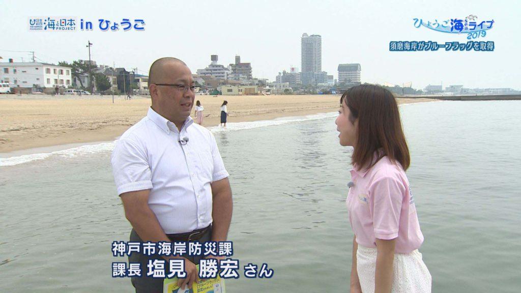 リニューアルで生まれ変わった「須磨海岸」