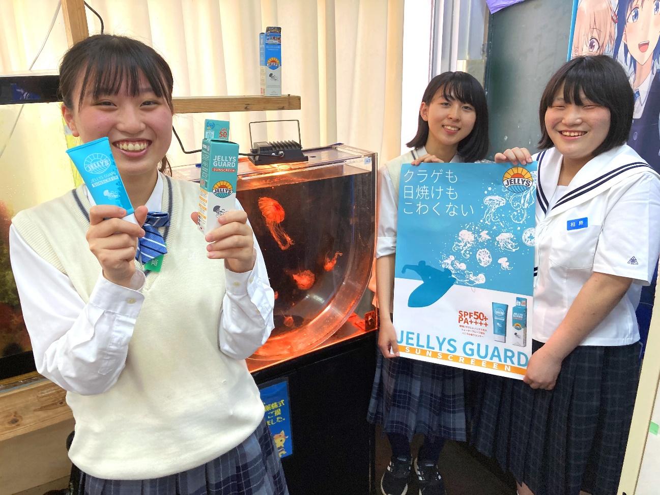 愛媛県立長浜高等学校水族館部がクラゲ予防クリームを企業と共同開発!