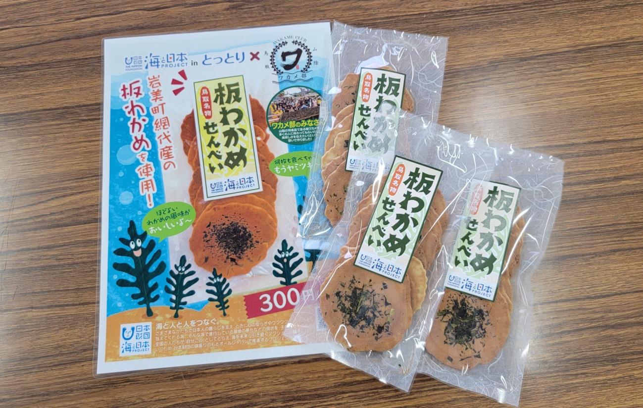 鳥取の「ワカメ部」が地元特産の板わかめを使ったコラボせんべいを発売