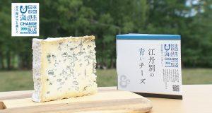 話題の「江丹別の青いチーズ」が CHANGE FOR THE BLUE コラボパッケージで海と大地の環境保護を呼びかけ
