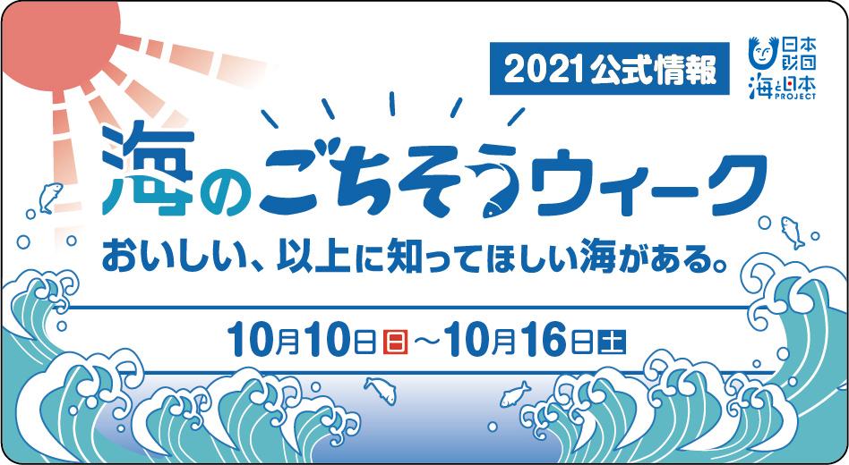食べて海を知る、海を守る!「海のごちそうウィーク」10月10日からスタート