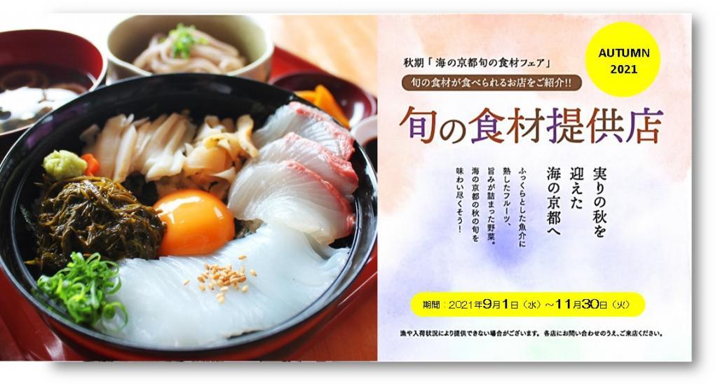京都で旬の海の恵みを満喫!秋の「海の京都旬の食材フェア」開催中