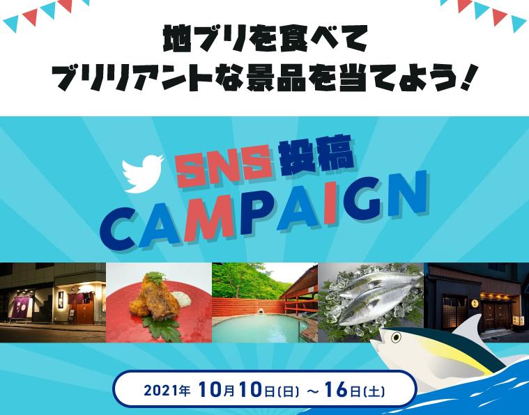 地元函館の新名物「ブリ」を食べてブリリアントなSNSキャンペーンに参加を
